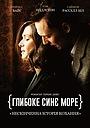 Фільм «Глибоке синє море» (2011)