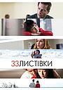 Фільм «33 листівки» (2011)