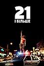 Фільм «21 і більше» (2013)