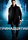 Серіал «Тринадцятий» (2011 – 2012)