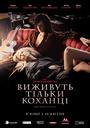 Фільм «Виживуть тільки коханці» (2013)
