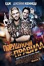 Фільм «Порушуючи правила» (2012)