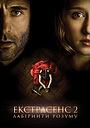 Фільм «Екстрасенс 2: Лабіринти розуму» (2013)