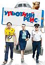 Фільм «Ульотний рейс» (2010)