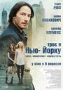 Фільм «Троє в Нью-Йорку» (2011)