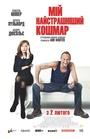 Фільм «Мій найстрашніший кошмар» (2011)