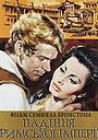 Фільм «Падіння Римської імперії» (1964)