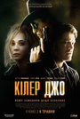 Фільм «Кілер Джо» (2011)