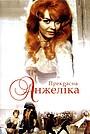 Фільм «Прекрасна Анжеліка» (1965)