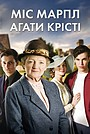 Серіал «Міс Марпл» (2004 – 2013)