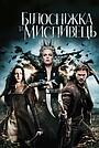 Фільм «Білосніжка та мисливець» (2012)