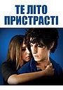 Фільм «Те літо пристрасті» (2011)