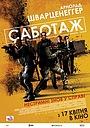 Фільм «Саботаж» (2013)