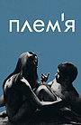 Фільм «Плем'я» (2014)