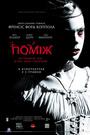 Фільм «Помiж» (2011)