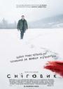 Фільм «Сніговик» (2017)