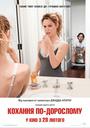Фільм «Кохання по-дорослому» (2012)