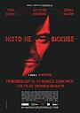 Фільм «Ніхто не виживе» (2012)