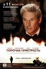 Фільм «Порочна пристрасть» (2012)