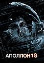 Фільм «Аполлон 18» (2011)