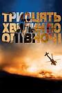 Фільм «Тридцять хвилин по опівночі» (2012)