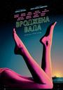 Фільм «Вроджена вада» (2014)