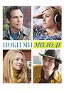 Фільм «Поки ми молоді» (2014)