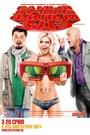 Фільм «Самий кращий фільм у 3-ДЕ» (2011)