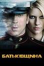 Серіал «Батьківщина» (2011 – 2020)