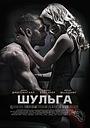 Фільм «Шульга» (2015)