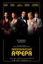 Фільм «Американська афера» (2013)