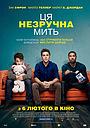 Фільм «Ця незручна мить» (2014)