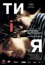 Фільм «Ти і я» (2012)