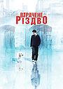 Фільм «Втрачене Різдво» (2011)