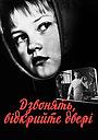 Фільм «Дзвонять, відкрийте двері» (1965)
