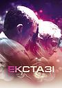Фільм «Екстазі» (2011)