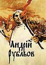 Фільм «Андрій Рубльов» (1966)
