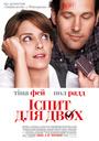 Фільм «Іспит для двох» (2013)