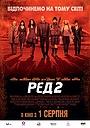 Фільм «Ред 2» (2013)