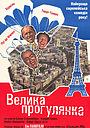 Фільм «Велика прогулянка» (1966)
