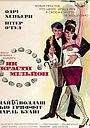 Фільм «Як украсти мільйон» (1966)