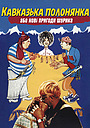Фільм «Кавказька полонянка, або Нові пригоди Шурика» (1966)
