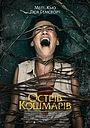 Фільм «Острів кошмарів» (2020)