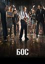 Серіал «Бос» (2011 – 2012)