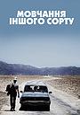 Фільм «Мовчання іншого сорту» (2011)