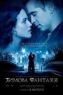 Фільм «Зимова фантазія» (2014)