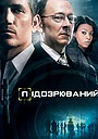Серіал «Підозрюваний» (2011 – 2016)