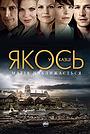 Серіал «Якось у казці» (2011 – 2018)