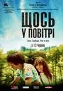 Фільм «Щось у повітрі» (2012)