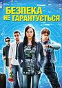 Фільм «Безпека не гарантується» (2012)